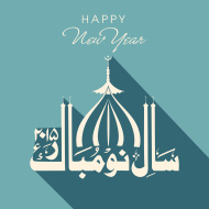 stock-illustration-50789056-arabic-calligraphy-text-of-happy-new-year-2015-with-mosque